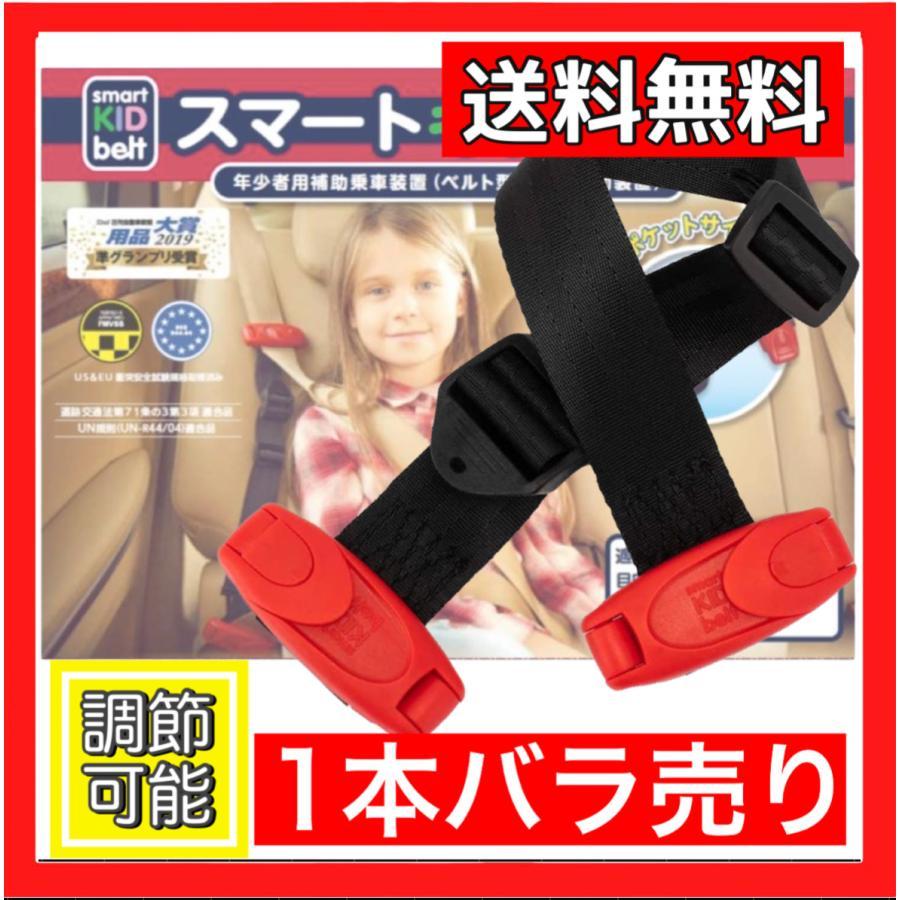 スマートキッズベルト 1本 メテオ METEOR 携帯ベルト型補助装置 幼児 倉庫 送料無料 子ども 訳あり商品 APAC コストコ キッズシートベルト B1078