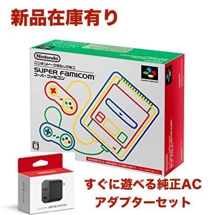 ニンテンドークラシックミニ スーパーファミコン 純正ACアダプターセット
