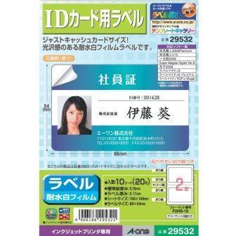 IDカード作成キット(IDカード貼付用途ラベルシール)カード片面20面分 FD-C1|nfc-card-felica