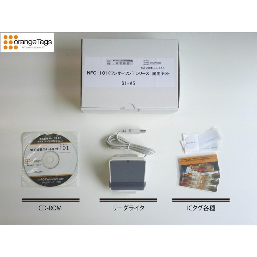 オレンジタグス(業務用) NFC開発スタートキット101シリーズ<非商用版> 社内アプリ用途 S1-A5 nfc-card-felica