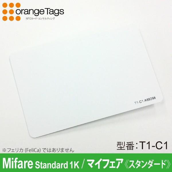 オレンジタグス(業務用) マイフェア非接触ICカード Mifare Standard 1K (Classic) (管理用シリアル番号入り) T1-C1 nfc-card-felica