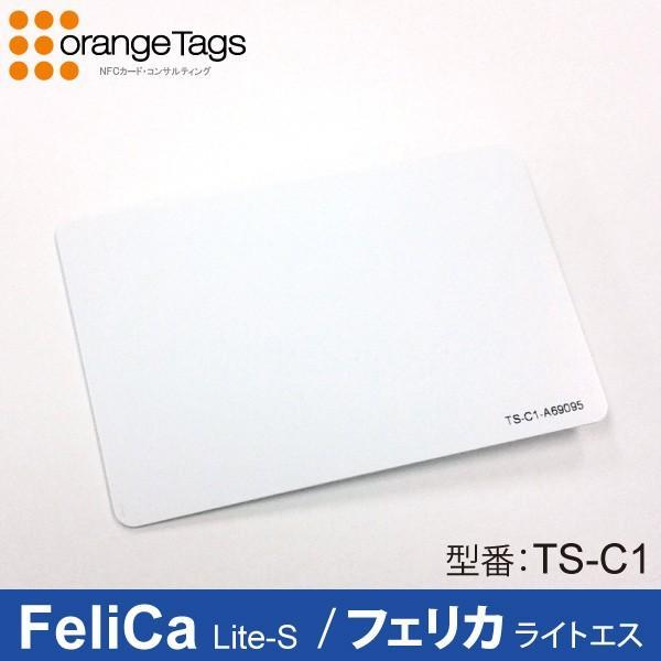 オレンジタグス(業務用) NFC Forum Type3 Tag フェリカ非接触ICカード FeliCa Lite-S (管理用シリアル番号入り) TS-C1 nfc-card-felica