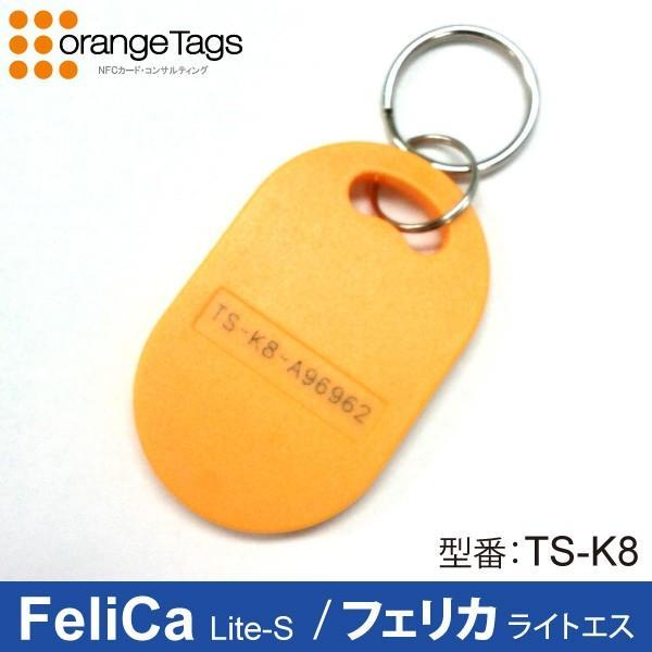 オレンジタグス(業務用) NFC Forum Type3 Tag フェリカキーホルダ・プラスチックK8型非接触ICタグ(TS-K8)FeliCa Lite-S|nfc-card-felica