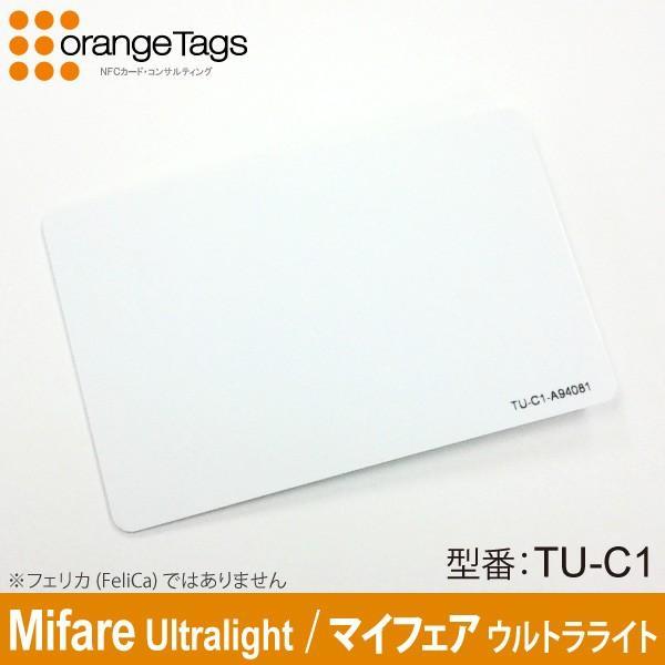 オレンジタグス(業務用) NFC Forum Type2 Tag マイフェア非接触ICカード Mifare Ultralight (管理用シリアル番号入り) TU-C1 nfc-card-felica