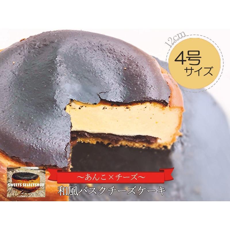 敬老の日 バスクチーズケーキ あんこ チーズケーキ 4号(3〜4人用) 和風チーズケーキ 手土産 nfcs 02