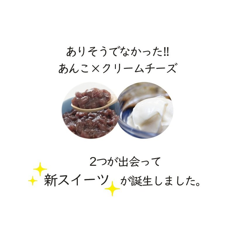 敬老の日 バスクチーズケーキ あんこ チーズケーキ 4号(3〜4人用) 和風チーズケーキ 手土産 nfcs 03