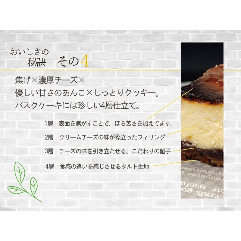敬老の日 バスクチーズケーキ あんこ チーズケーキ 4号(3〜4人用) 和風チーズケーキ 手土産 nfcs 07