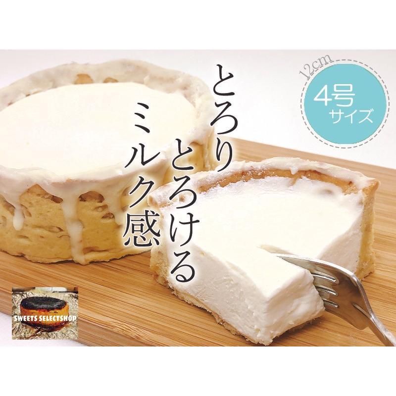 敬老の日 ミルクチーズタルト 【 4号 3〜4人用 】 チーズケーキ スイーツ ギフト nfcs 02