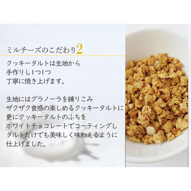 敬老の日 ミルクチーズタルト 【 4号 3〜4人用 】 チーズケーキ スイーツ ギフト nfcs 07