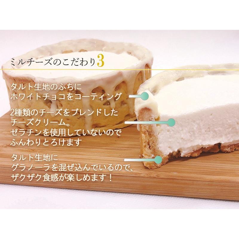 敬老の日 ミルクチーズタルト 【 4号 3〜4人用 】 チーズケーキ スイーツ ギフト nfcs 08