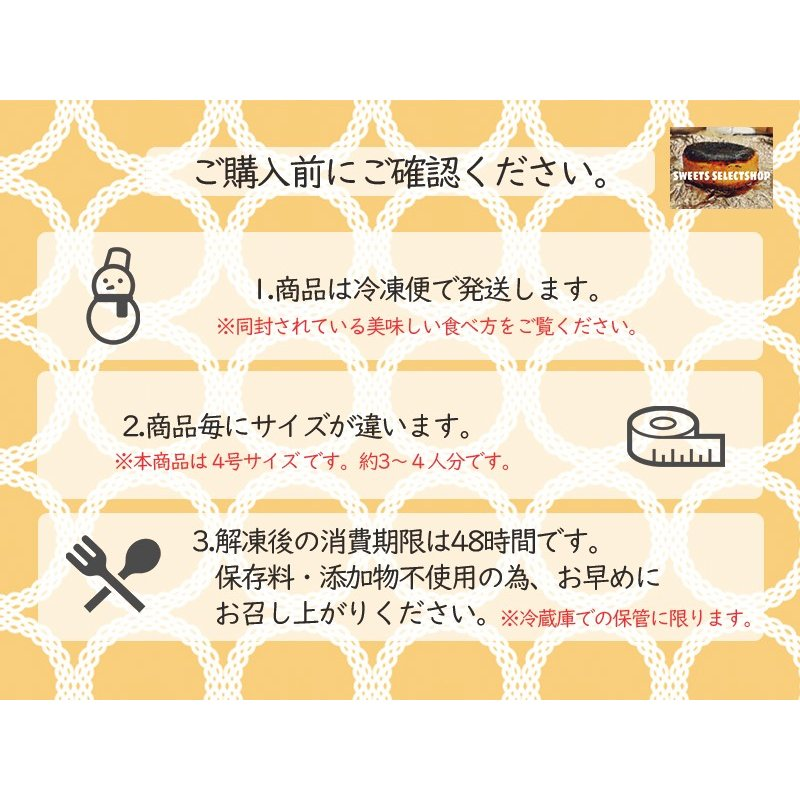 敬老の日 ミルクチーズタルト 【 4号 3〜4人用 】 チーズケーキ スイーツ ギフト nfcs 09