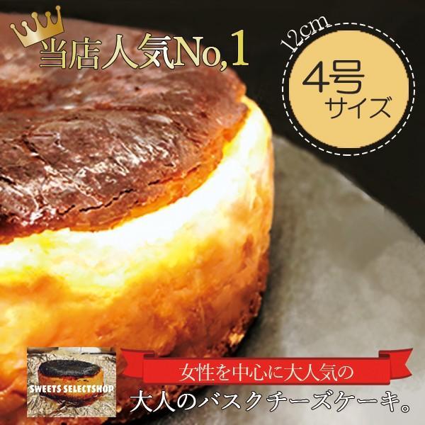 敬老の日 バスクチーズケーキ  チーズケーキ 4号(3〜4人用) 手土産 ギフト nfcs