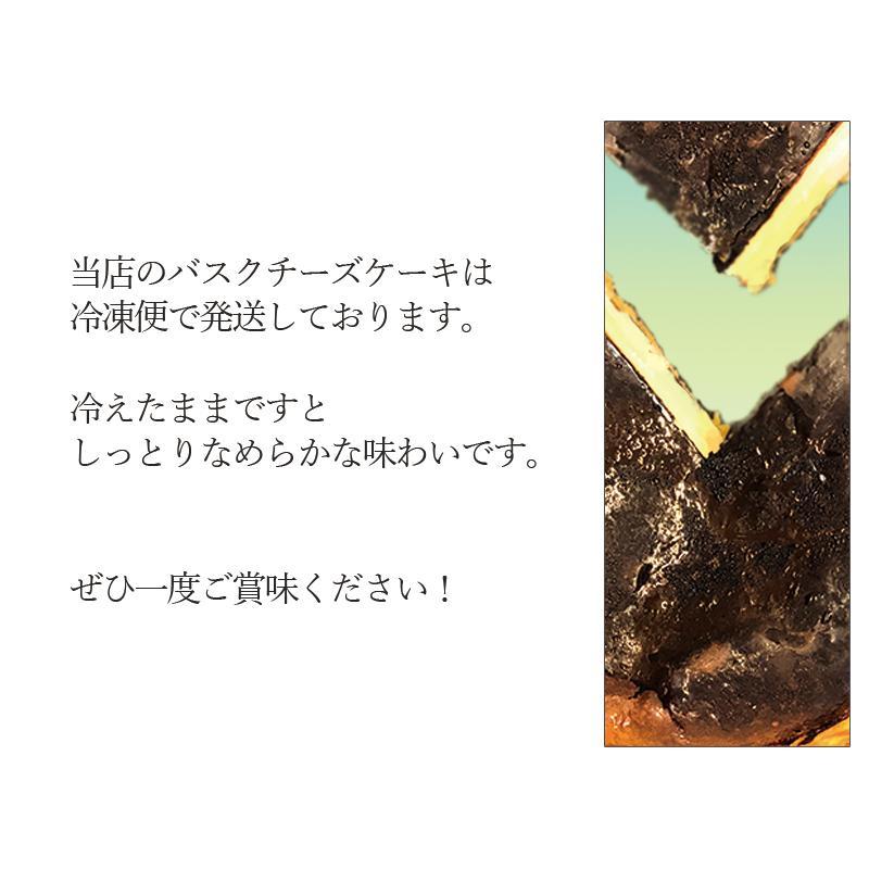 敬老の日 バスクチーズケーキ  チーズケーキ 4号(3〜4人用) 手土産 ギフト nfcs 07