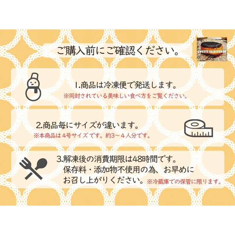 敬老の日 バスクチーズケーキ  チーズケーキ 4号(3〜4人用) 手土産 ギフト nfcs 09