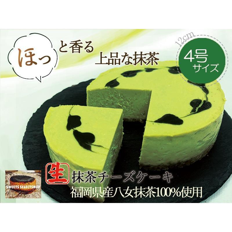 敬老の日 抹茶 チーズケーキ ギフト 4号 八女 抹茶 スイーツ ケーキ お菓子 和風 nfcs 02