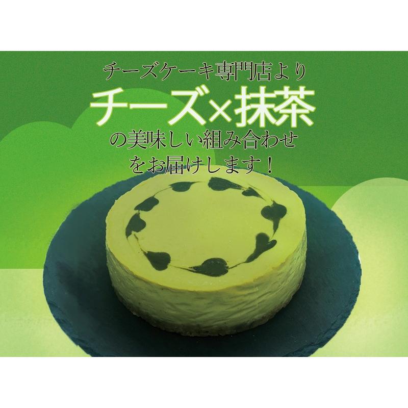 敬老の日 抹茶 チーズケーキ ギフト 4号 八女 抹茶 スイーツ ケーキ お菓子 和風 nfcs 03