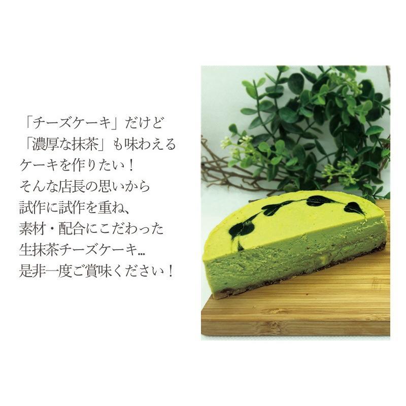 敬老の日 抹茶 チーズケーキ ギフト 4号 八女 抹茶 スイーツ ケーキ お菓子 和風 nfcs 04