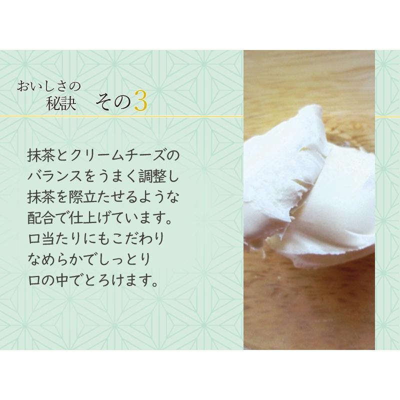 敬老の日 抹茶 チーズケーキ ギフト 4号 八女 抹茶 スイーツ ケーキ お菓子 和風 nfcs 07
