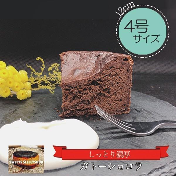 敬老の日 ガトーショコラ チョコレートケーキ スイーツ 4号(3〜4人用) 濃厚チョコ プレゼント お取り寄せ  nfcs