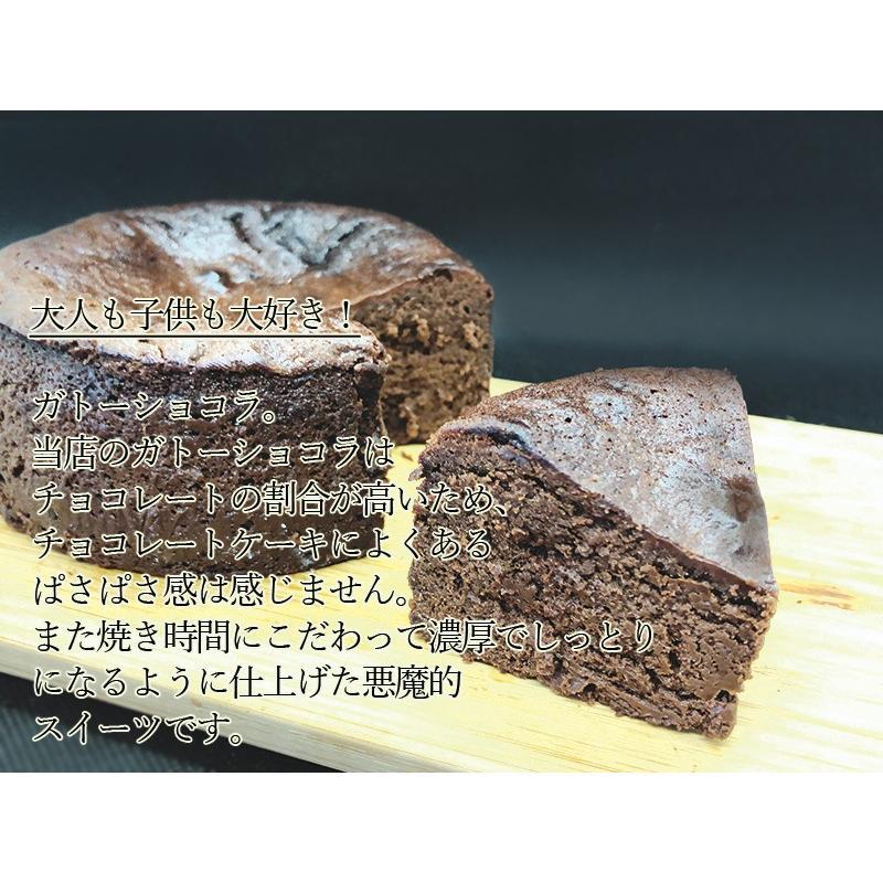 敬老の日 ガトーショコラ チョコレートケーキ スイーツ 4号(3〜4人用) 濃厚チョコ プレゼント お取り寄せ  nfcs 03