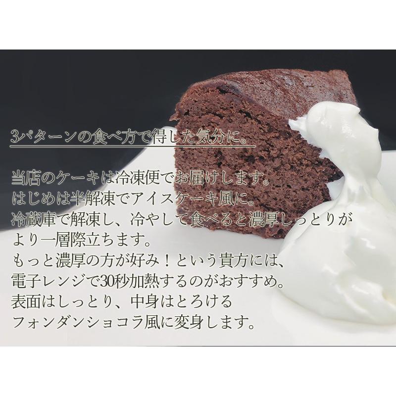 敬老の日 ガトーショコラ チョコレートケーキ スイーツ 4号(3〜4人用) 濃厚チョコ プレゼント お取り寄せ  nfcs 04