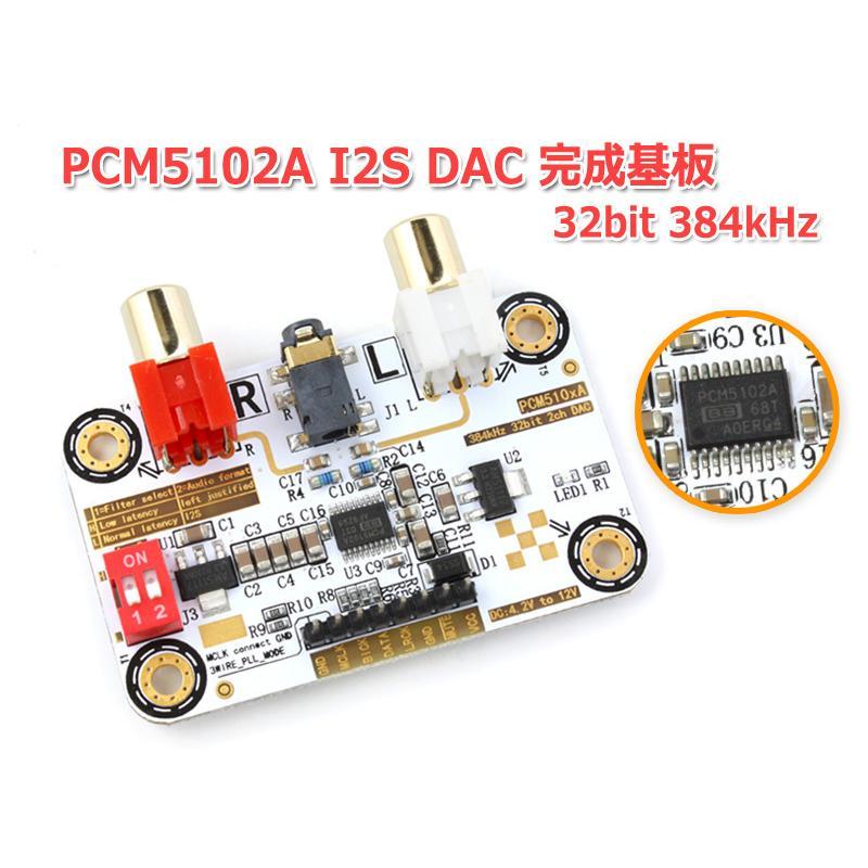 I2S [IIS] 入力DAC PCM5102A搭載32bit 384kHz DAC完成基板 Raspberry Pi 動作OK nfj