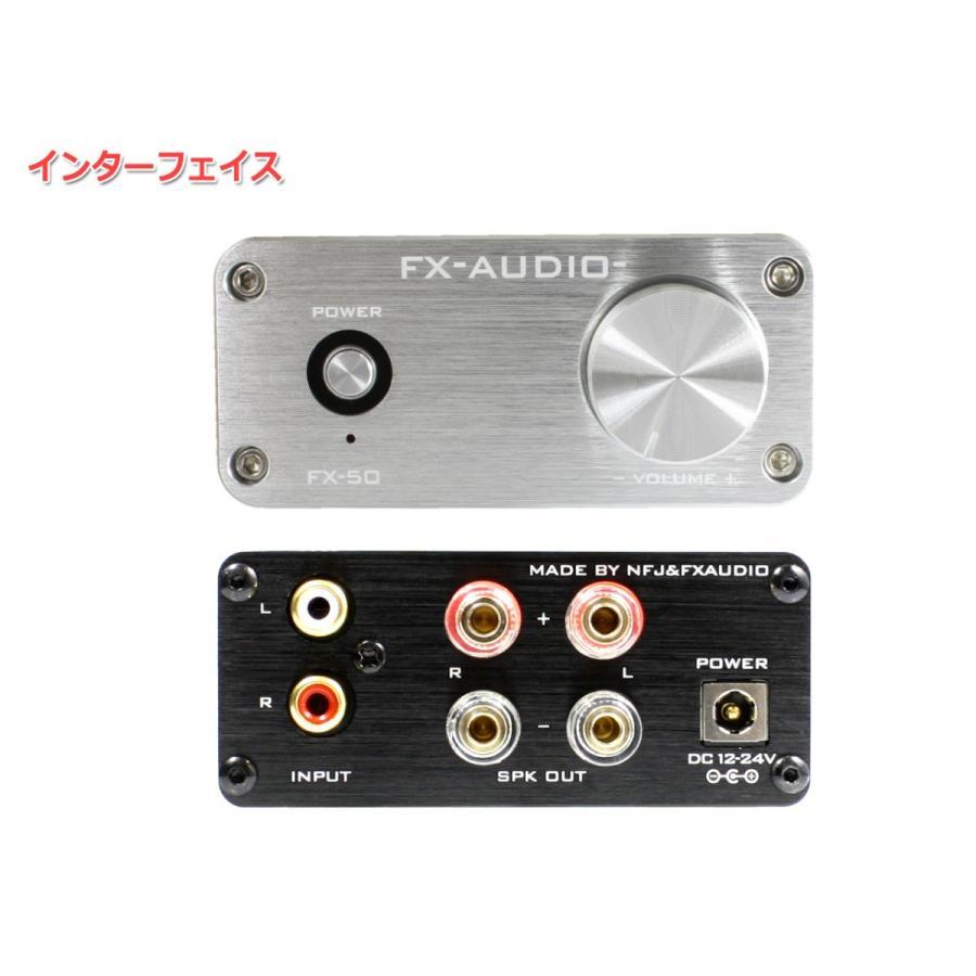 FX-AUDIO- FX-50 第2ロット[シルバー] TDA7492EデジタルアンプIC搭載 50WX2ch パワーアンプ nfj 02