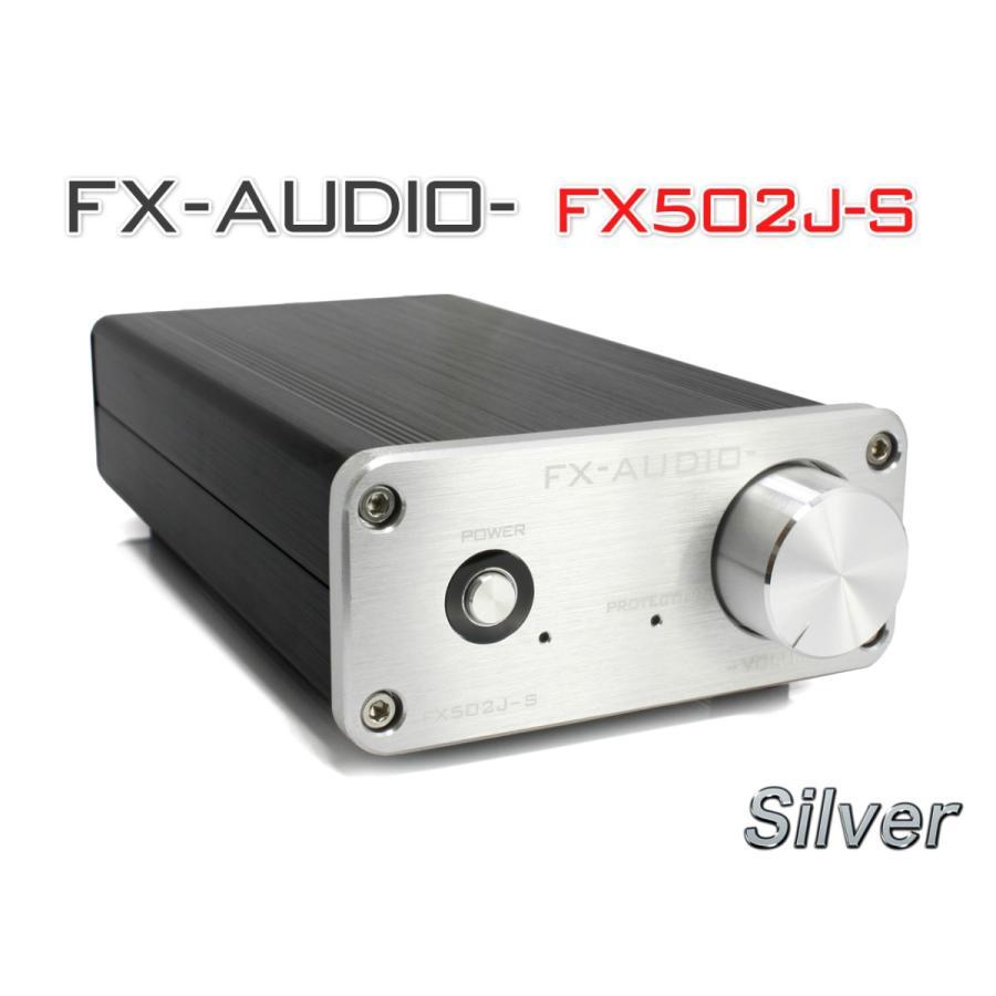 上質 FX-AUDIO- FX502J-S シルバー プリメインアンプ TPA3250搭載50W×2ch スーパーセール期間限定