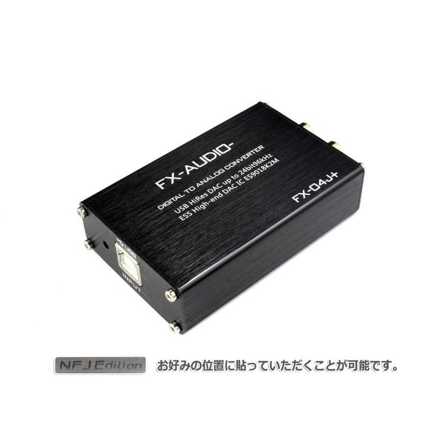 FX-AUDIO- FX-04J+ OPA627×3搭載 NFJ Edition 32bitハイエンドモバイルオーディオ用DAC ES9018K2M搭載 バスパワー駆動ハイレゾ対応DAC|nfj|02