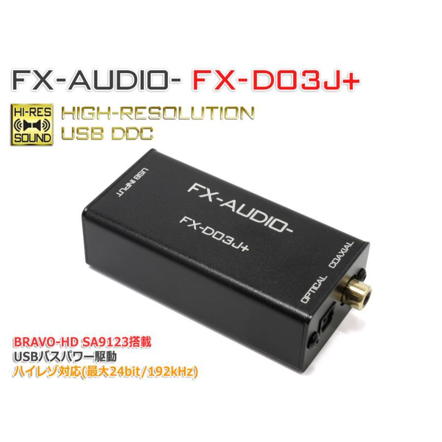 FX-AUDIO- FX-D03J+ USBバスパワー駆動DDC USB接続でOPTICAL・COAXIALデジタル出力を増設 nfj