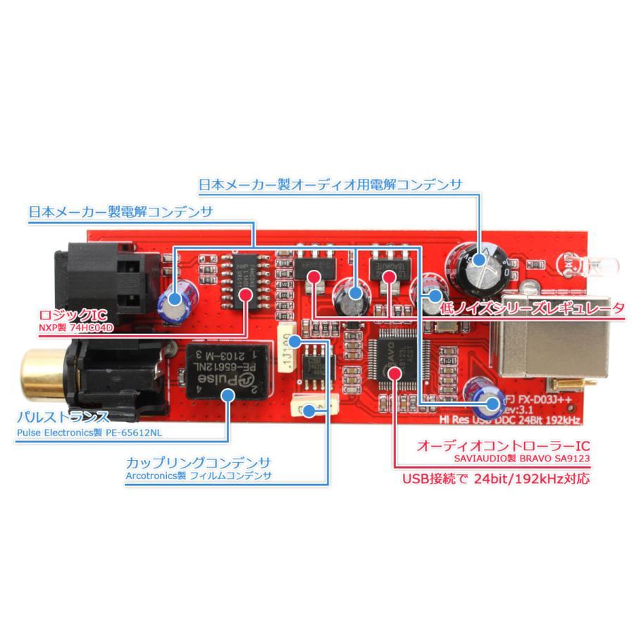 FX-AUDIO- FX-D03J+ USBバスパワー駆動DDC USB接続でOPTICAL・COAXIALデジタル出力を増設 nfj 06