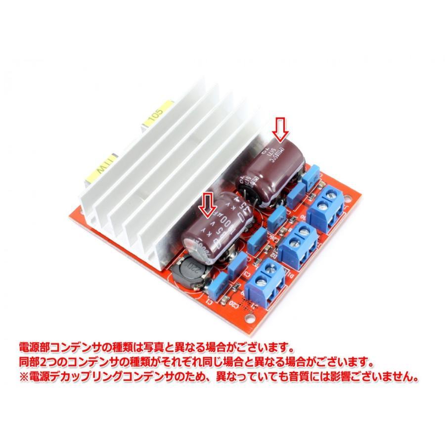 ★NFJ仕様★50W+50W (ST製TDA7492搭載) デジタルアンプ 完成基板 nfj 04