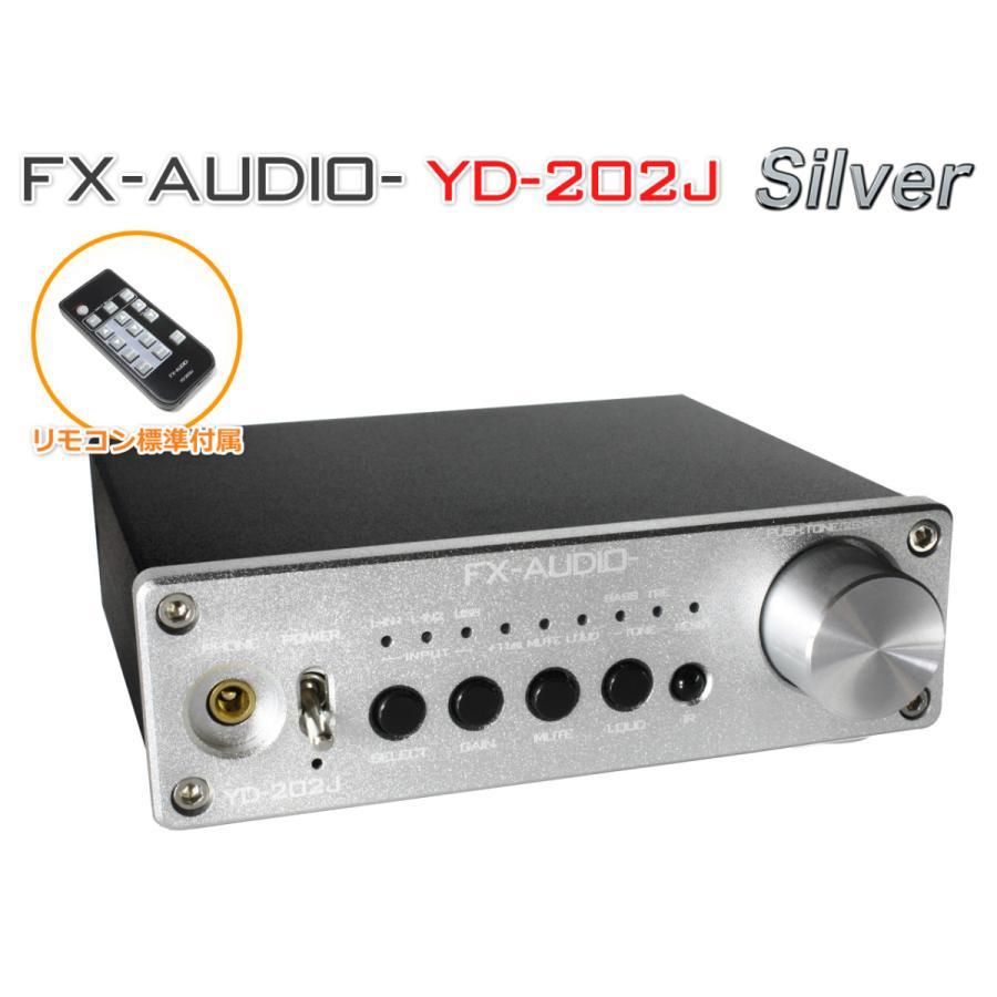 FX-AUDIO- YD-202J『シルバー』YDA138デジタルアンプIC搭載デュアルモノラル駆動式デジタルプリメインアンプ|nfj