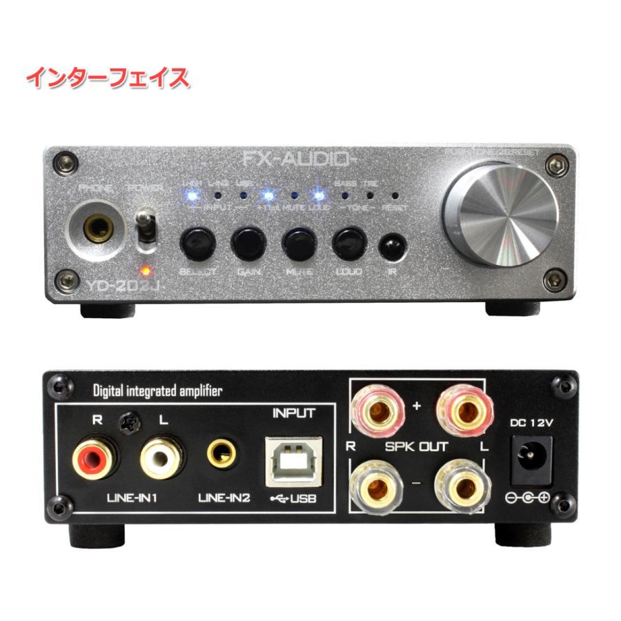 FX-AUDIO- YD-202J『シルバー』YDA138デジタルアンプIC搭載デュアルモノラル駆動式デジタルプリメインアンプ|nfj|02