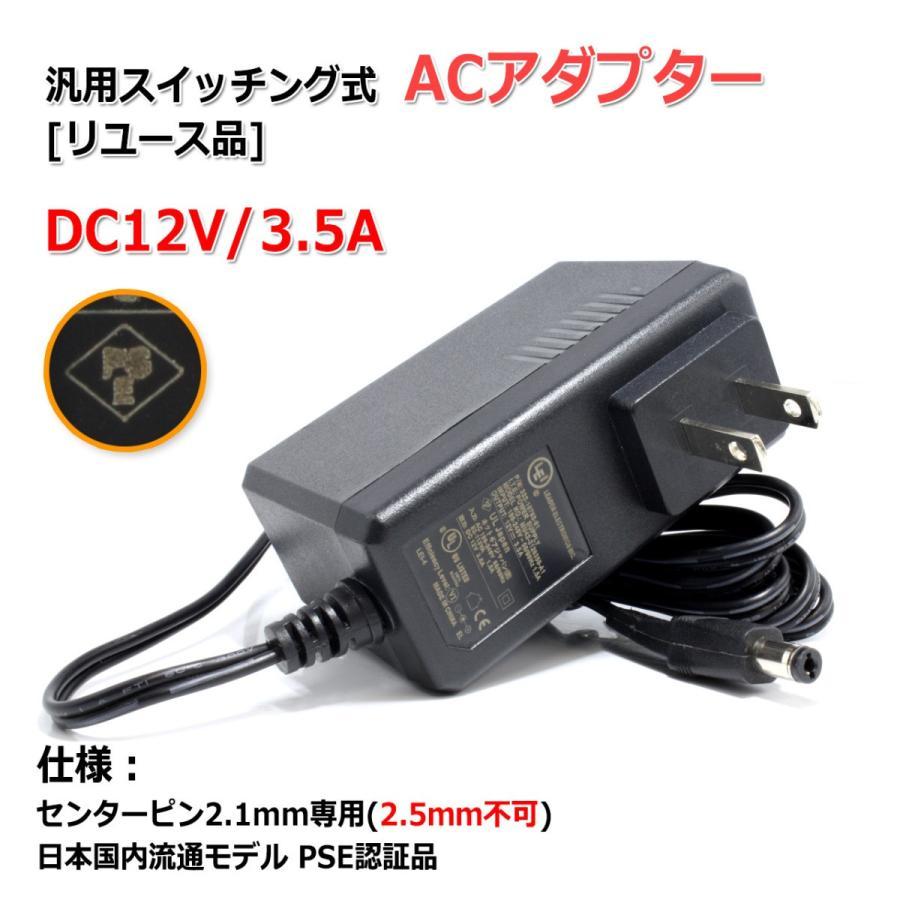 リユース品 正規取扱店 DC12V 3.5A スイッチング式 内径2.1mm センタープラス 汎用ACアダプター 激安通販専門店