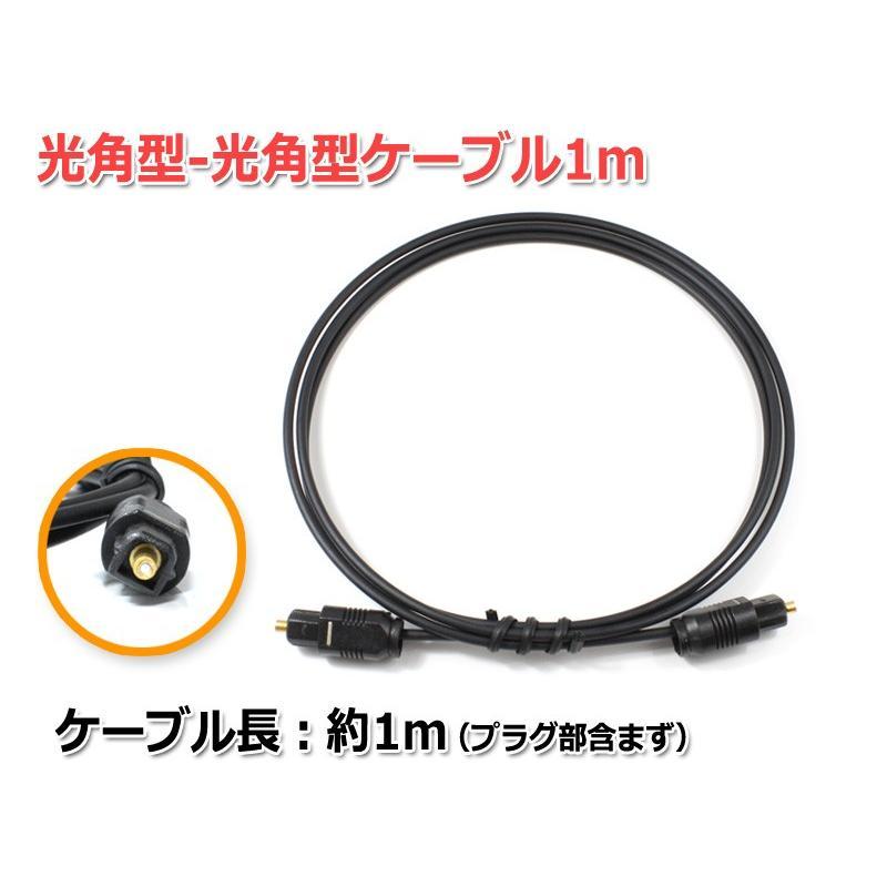 光デジタルオーディオケーブル1m 光角型-光角型 スリムタイプ SPDIF TOSLINKケーブル|nfj