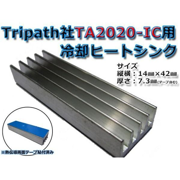Tripath社TA2020-IC用アルミヒートシンク 毎週更新 熱伝導両面テープ付き 好評受付中