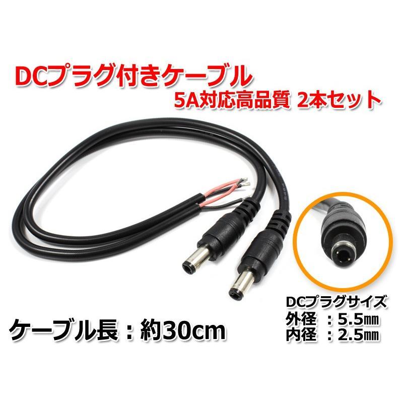 DCプラグ付きケーブル (プラグ外径5.5mm 内径2.5mm/2.1mm両対応) 5A対応高品質タイプ 2本セット|nfj