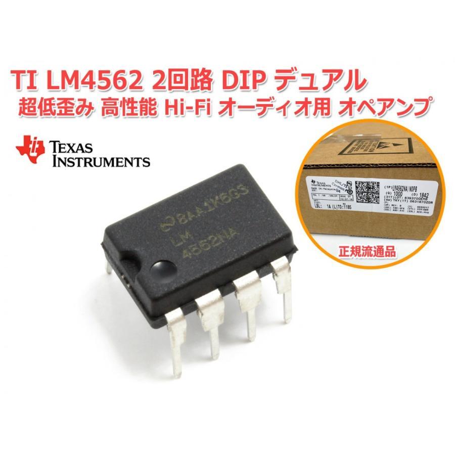 売り出し TI 当店限定販売 ナショセミ 製 LM4562 2回路 DIP 8PIN 超低歪み デュアル Hi-Fi オペアンプ オーディオ用 高性能 OPAMP