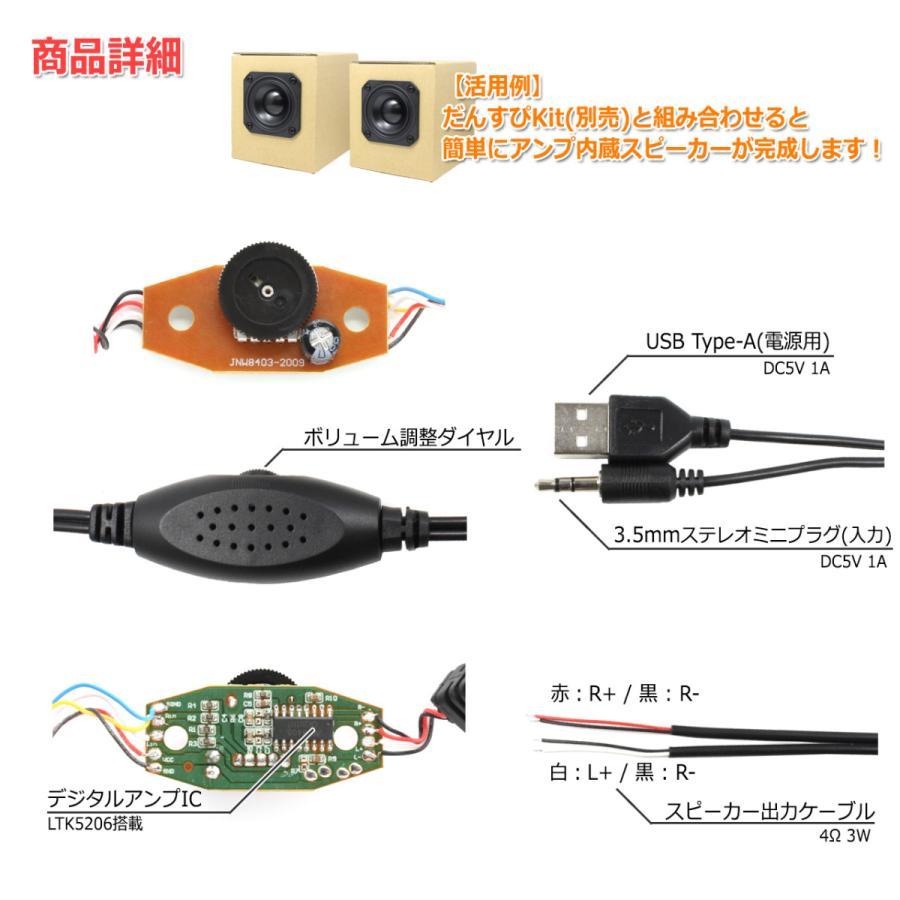 USB給電 デジタルアンプ内蔵オーディオケーブル[1.5m] 3.5mmステレオミニプラグ入力 ボリューム調整付き nfj 02