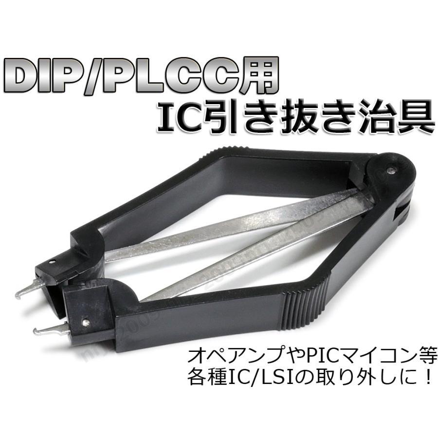 便利工具☆DIP/PLCC IC 引き抜き治具 オペアンプやPICマイコン取り外しの効率化に便利な引き抜き工具!|nfj