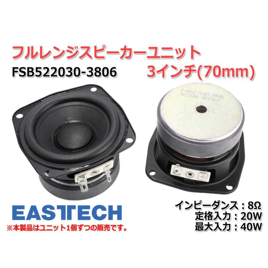 EASTECH FSB522030-3806 フルレンジスピーカーユニット3インチ(70mm) 8Ω/MAX40W [スピーカー自作/DIYオーディオ] nfj