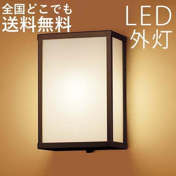 玄関照明 玄関灯 ポーチライト LED おしゃれ 和風 センサ無 外灯 照明器具