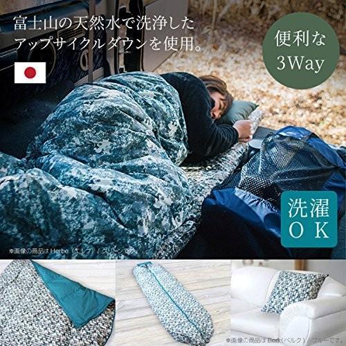 日本製 3way スリーピングクッション アップサイクルダウン 150×210cm 洗える 寝袋 シュラフ ケット 肌掛け クッション Larch(ラ