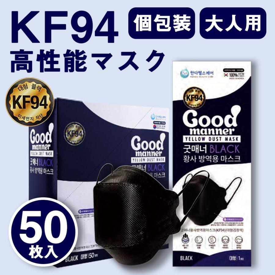 【50枚セット】KF94 韓国 高性能マスク 韓国製 不織布 個包装 マスク 黒 Black 3D 立体構造 4層 使い捨て プレミアムマスク ダイヤモンドマスク PM2.5 飛沫|ngreen