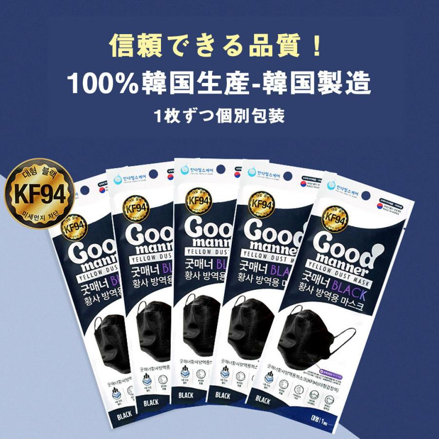 【50枚セット】KF94 韓国 高性能マスク 韓国製 不織布 個包装 マスク 黒 Black 3D 立体構造 4層 使い捨て プレミアムマスク ダイヤモンドマスク PM2.5 飛沫|ngreen|03