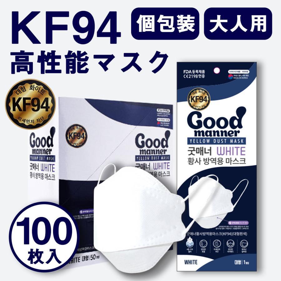 【100枚セット】KF94 韓国 高性能マスク 韓国製 不織布 個包装 マスク 白 White 3D 立体構造 4層 使い捨て プレミアムマスク ダイヤモンドマスク PM2.5 飛沫|ngreen