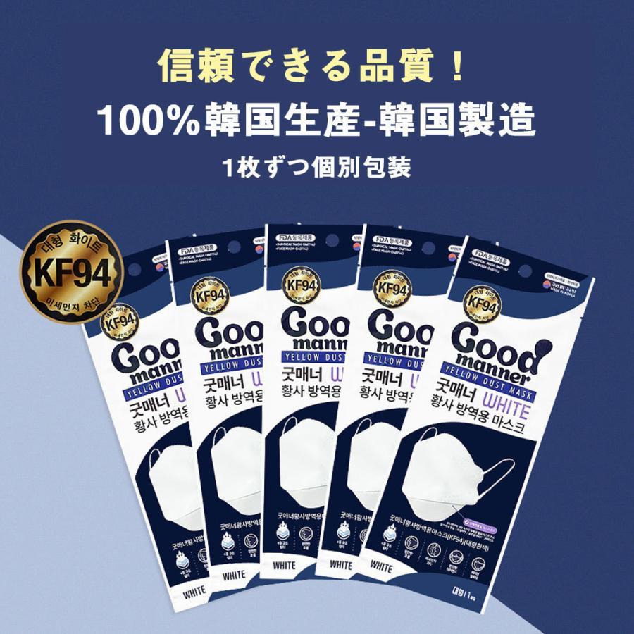 【100枚セット】KF94 韓国 高性能マスク 韓国製 不織布 個包装 マスク 白 White 3D 立体構造 4層 使い捨て プレミアムマスク ダイヤモンドマスク PM2.5 飛沫|ngreen|03