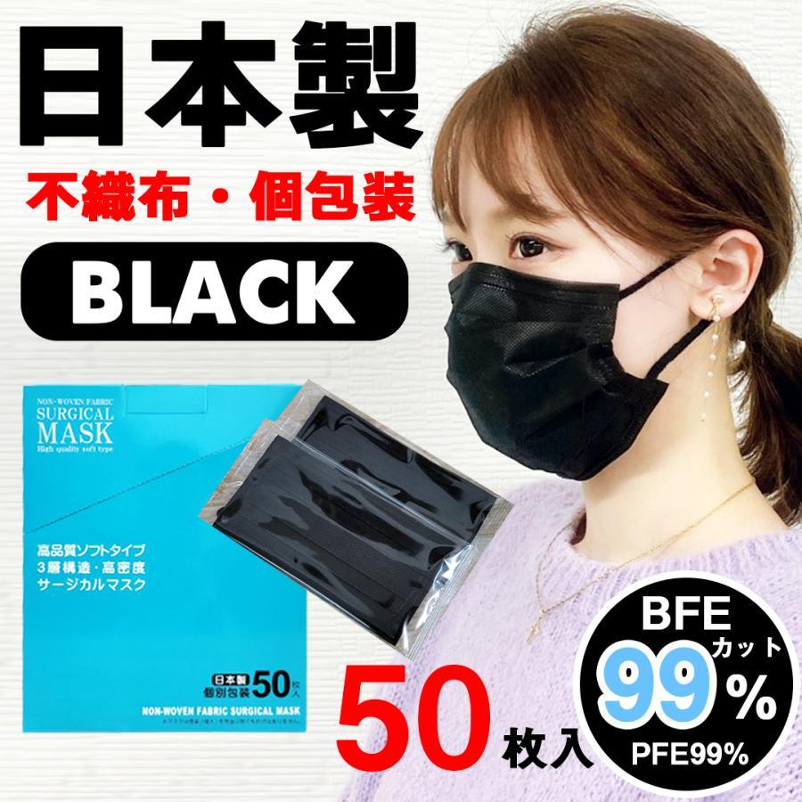 【送料無料】日本製 国産 マスク 黒 Black 使い捨て 不織布 個包装 50枚入 サージカルマスク 普通サイズ 男性 女性 大人 箱|ngreen