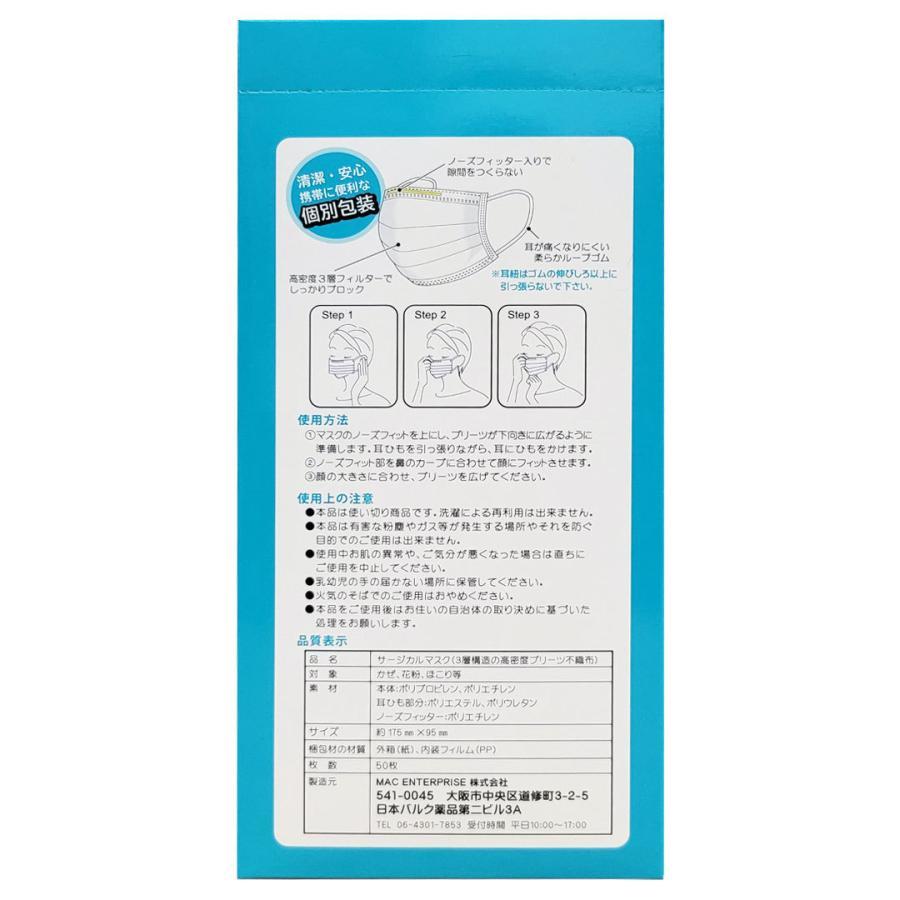 【送料無料】日本製 国産 マスク 黒 Black 使い捨て 不織布 個包装 50枚入 サージカルマスク 普通サイズ 男性 女性 大人 箱|ngreen|04